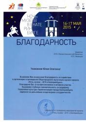 Ночь М Леканова